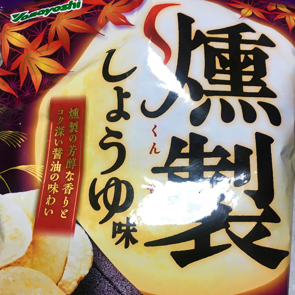Yamayoshiのポテトチップス「燻製しょうゆ味」が美味い!