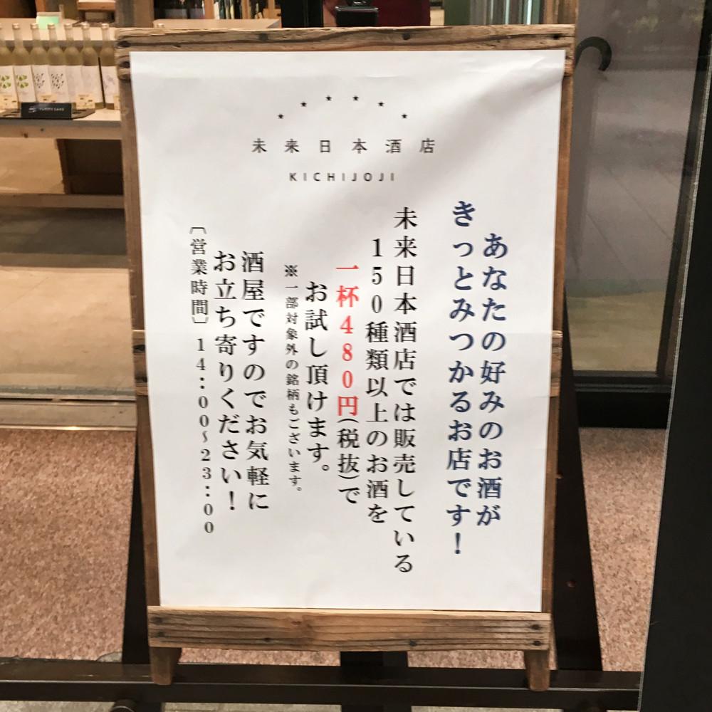 角打ちができる吉祥寺にできたの!?「未来日本酒店」が気になる!