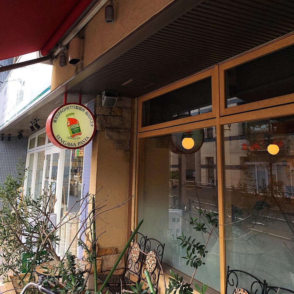 モチモチの自家製麺パスタが美味い!仙川の「東京SPAGHETTI製麺所 仙川パスタ」