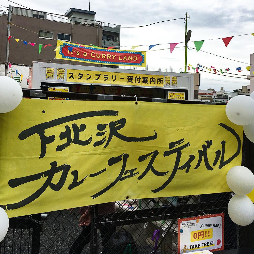 下北沢カレーフェスティバル2018に行ってきた