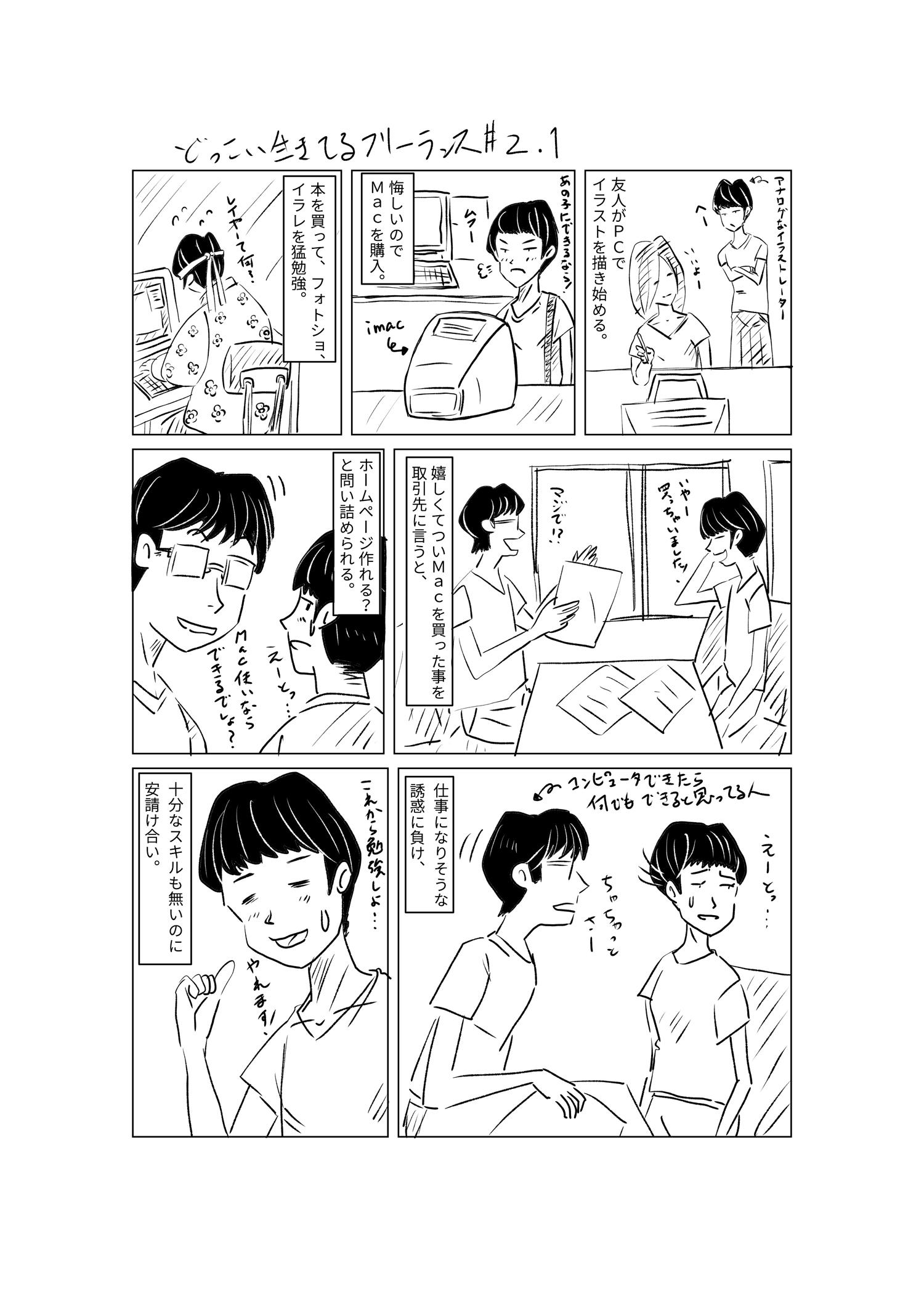 どっこい生きてるフリーランス・その2 フリーランス誕生編(愚痴漫画)