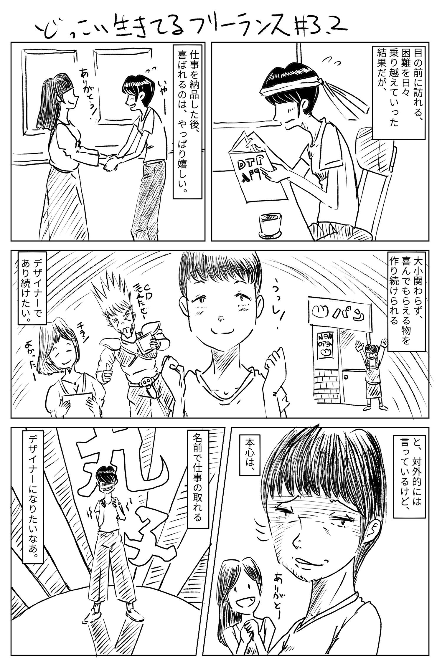 どっこい生きてるフリーランス・その3 将来の展望とか(愚痴漫画)