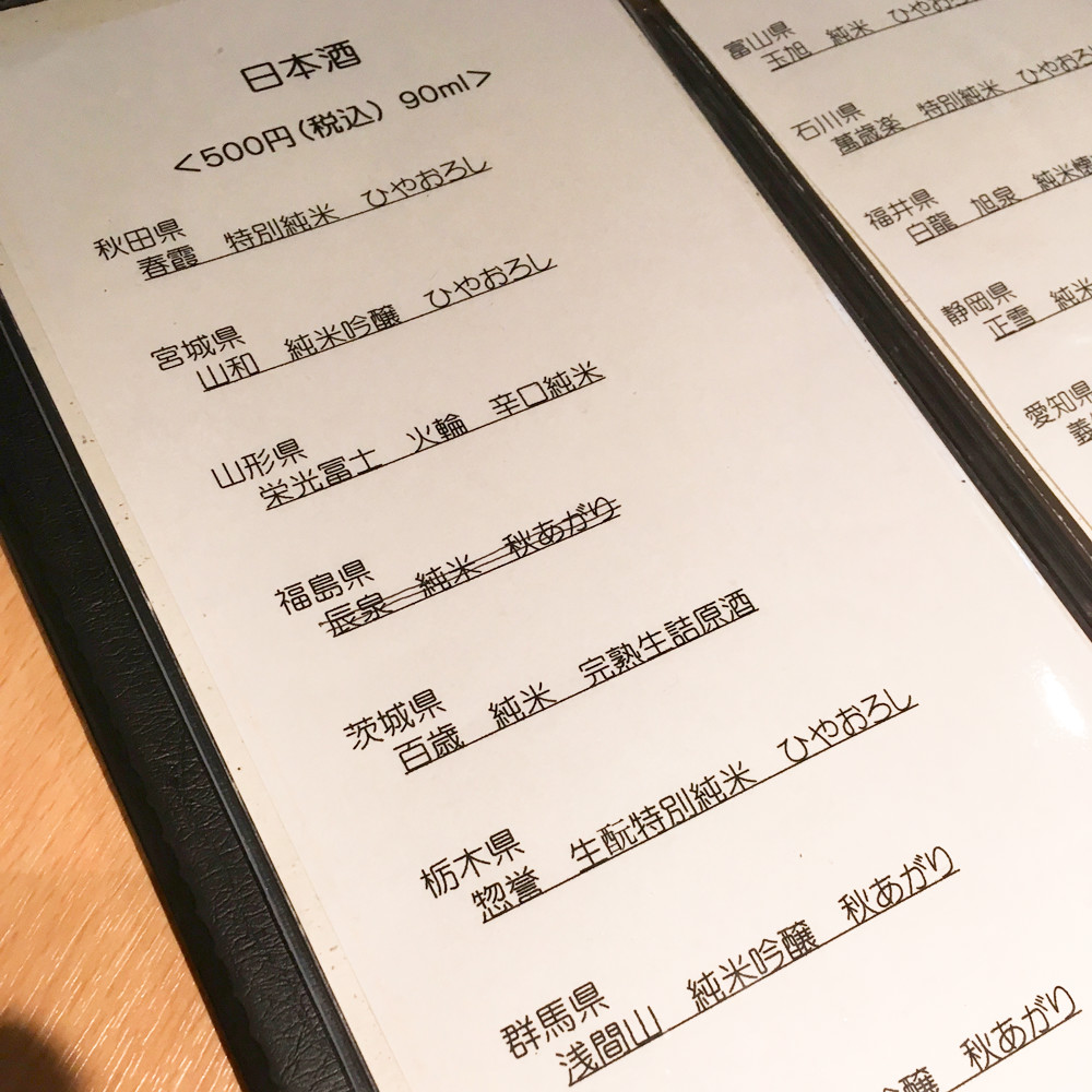 ふらっと気軽に立ち寄れる門前仲町の日本酒バー「酒バー・華蔵」