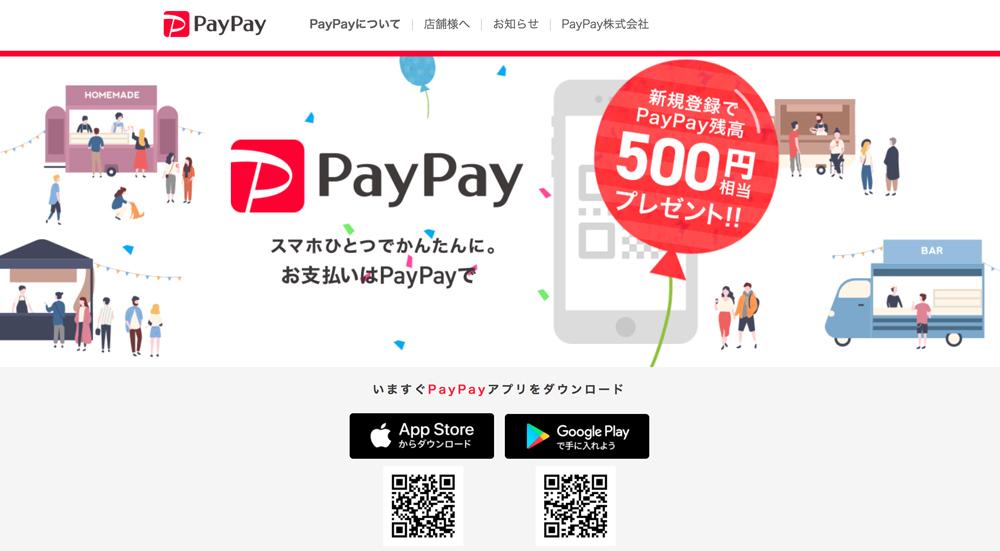 今なら500円もらえる!ソフトバンクとYahoo!が始めたスマホ決済サービス「PayPay」に登録してみた。