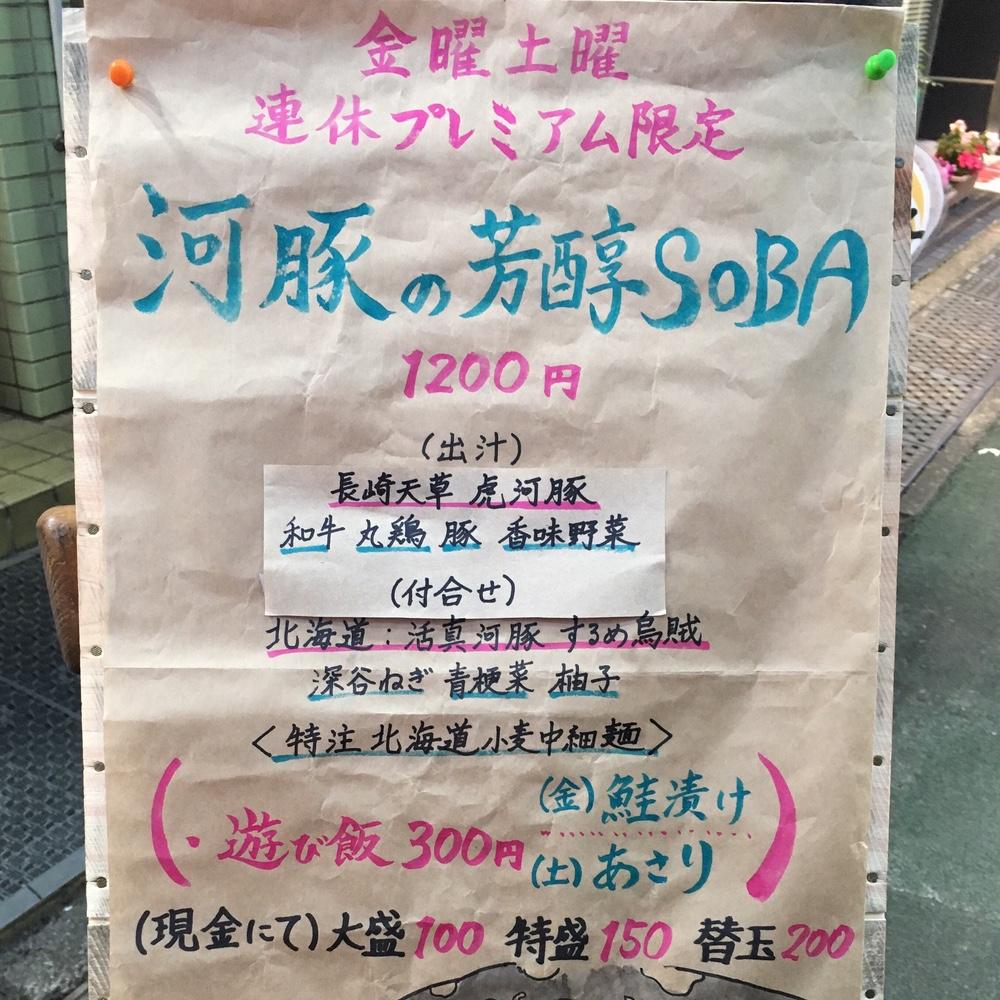 中村橋の煮干し系ラーメン屋「愉悦処 似星 」でスペシャルなフグのラーメン!