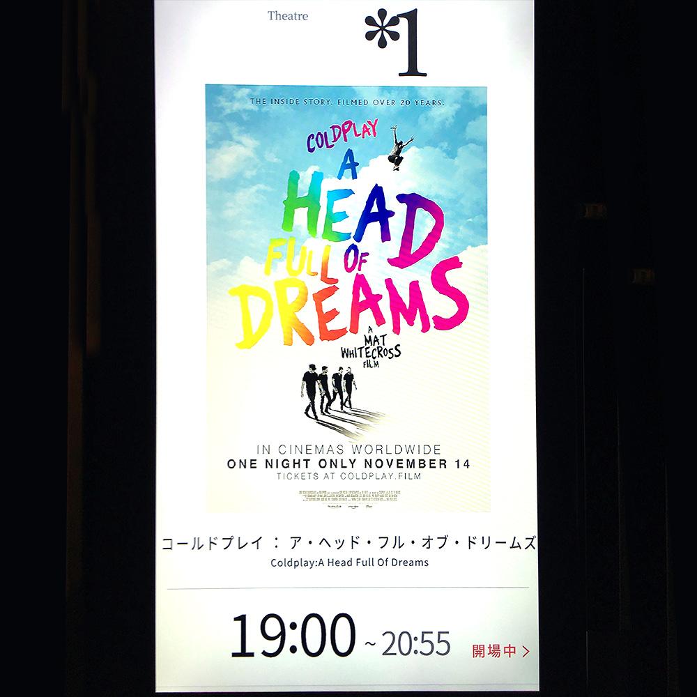 Coldplayのドキュメンタリー映画『A Head Full Of Dreams』を観てきた。