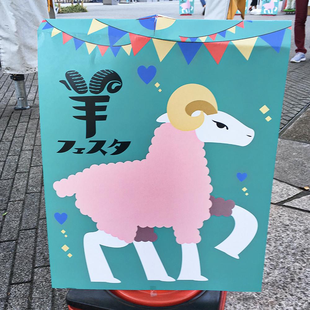 今年も「羊フェスタ2018」に行って羊食べまくり!そして飲みまくり!(笑)