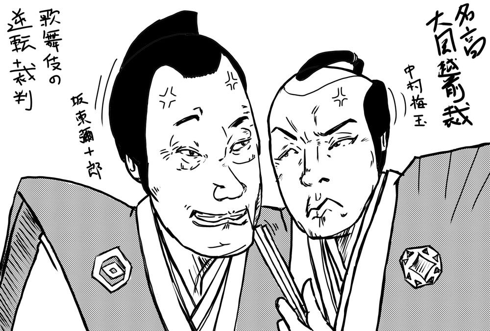大岡越前と天一坊一派の裁判攻防!歌舞伎の逆転裁判「名高大岡越前裁」(歌舞伎・感想)