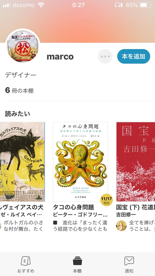 気になる本の評判を知れるアプリ「Stand」(iPhone・アプリ)