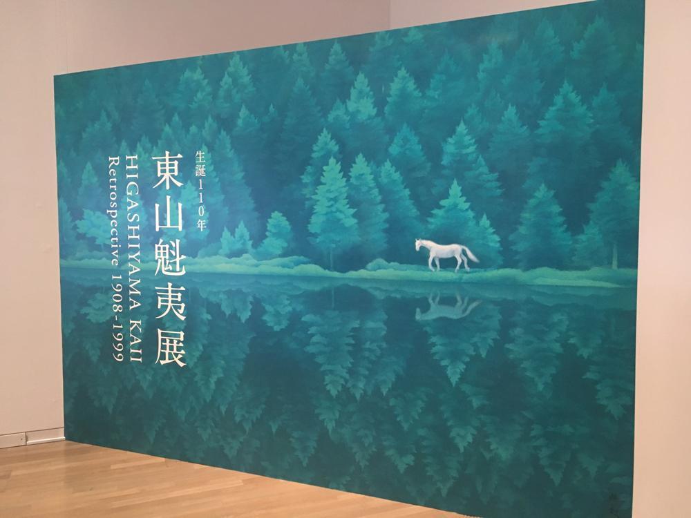 国立新美術館で開催した「生誕110年 東山魁夷展」に行ってきた(美術・感想)