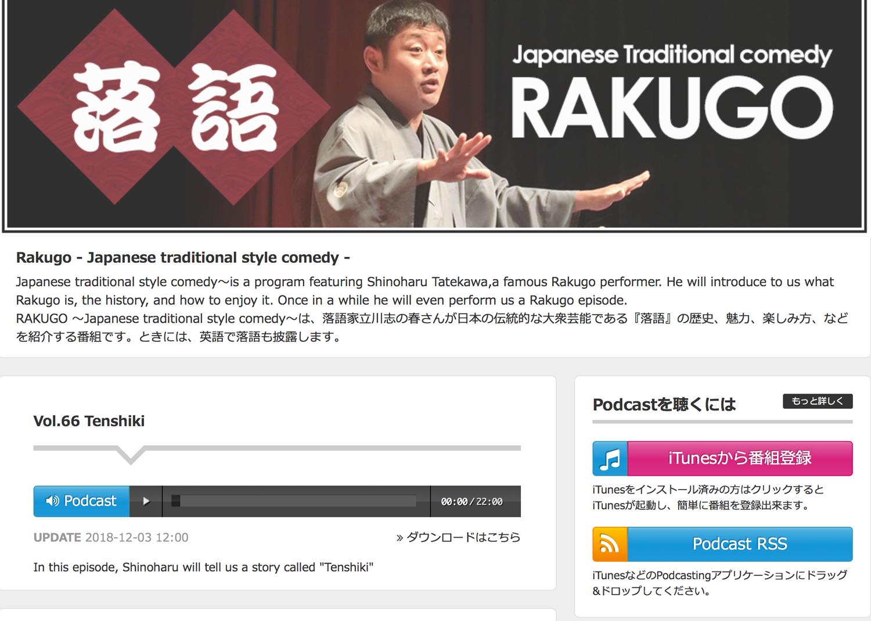 落語を英語で聴けるPODCASTとサイト、Rakugo - Japanese traditional style comedy -がとってもいい感じ