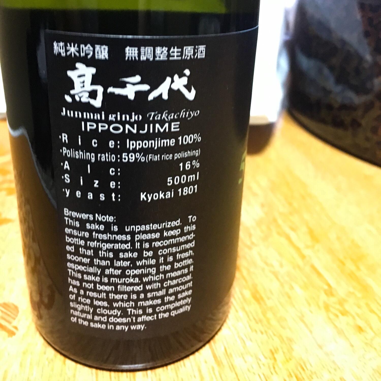 パッケージからして洋酒っぽい。「Takachiyo59 一本〆 無調整生原酒 純米吟醸」(日本酒)