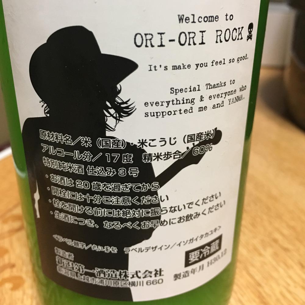 開ける時がクライマックス!吹き出す恐怖と戦う「特別純米活性にごり」の「ORIORI ROCK 山間」(日本酒)