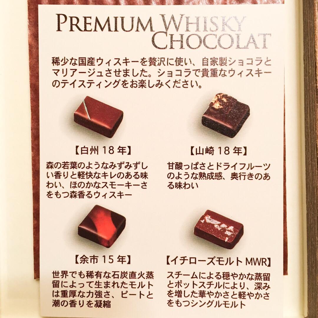 日本のウイスキーを使ったチョコレート。パレドオールの「シングルモルトチョコレートウイスキー」