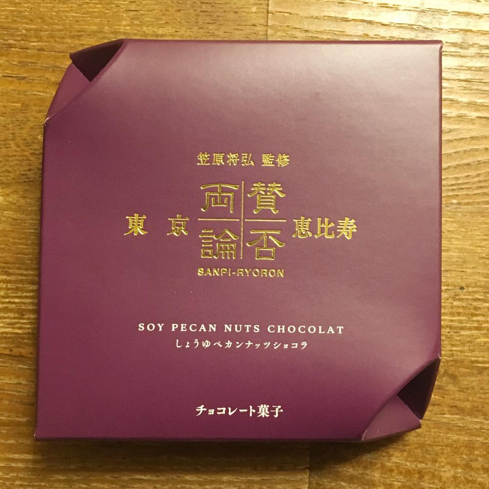 日本酒のつまみにもなるな、このチョコ。「賛否両論」の「しょうゆペカンナッツショコラ」