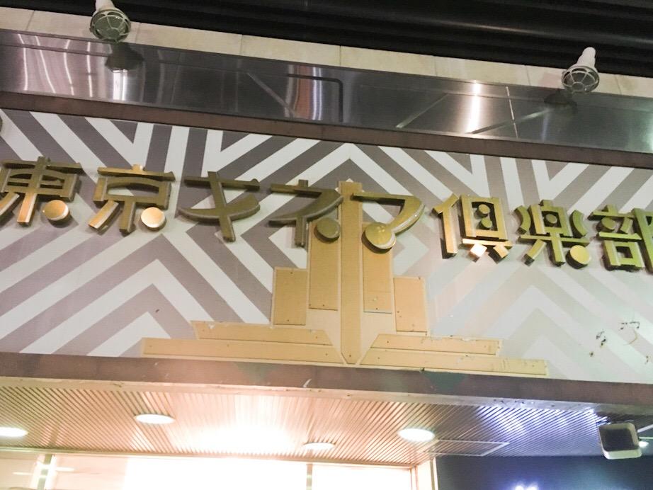 鶯谷の東京キネマ倶楽部 で開催したJohn Grant(ジョン・グラント)のライブに行ってきた