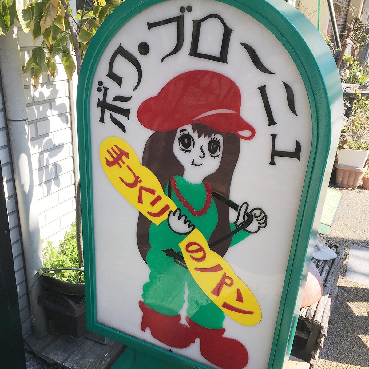 レーズンぎっしり!すごすぎる天然酵母ぶどうパン!田原町の「ボワブローニュ」
