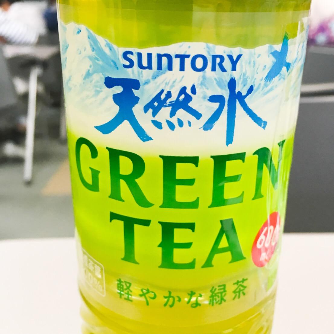 天然水のグリーンティは爽やかな飲み口で美味い!