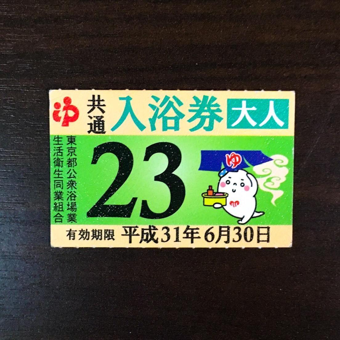 東京の銭湯共通入浴券10枚組が値上がり。