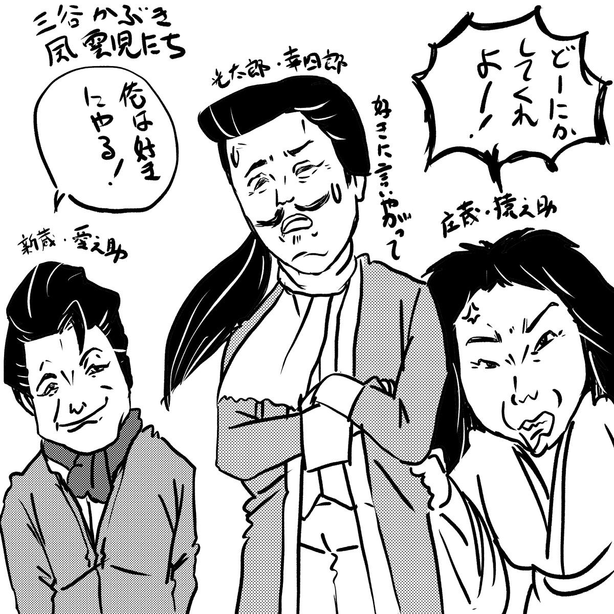 白鸚、幸四郎、染五郎、三代揃い踏み!そのほかにも猿之助、愛之助と豪華な出演陣!歌舞伎座にて三谷かぶき「風雲児たち」を観てきた(歌舞伎・感想)