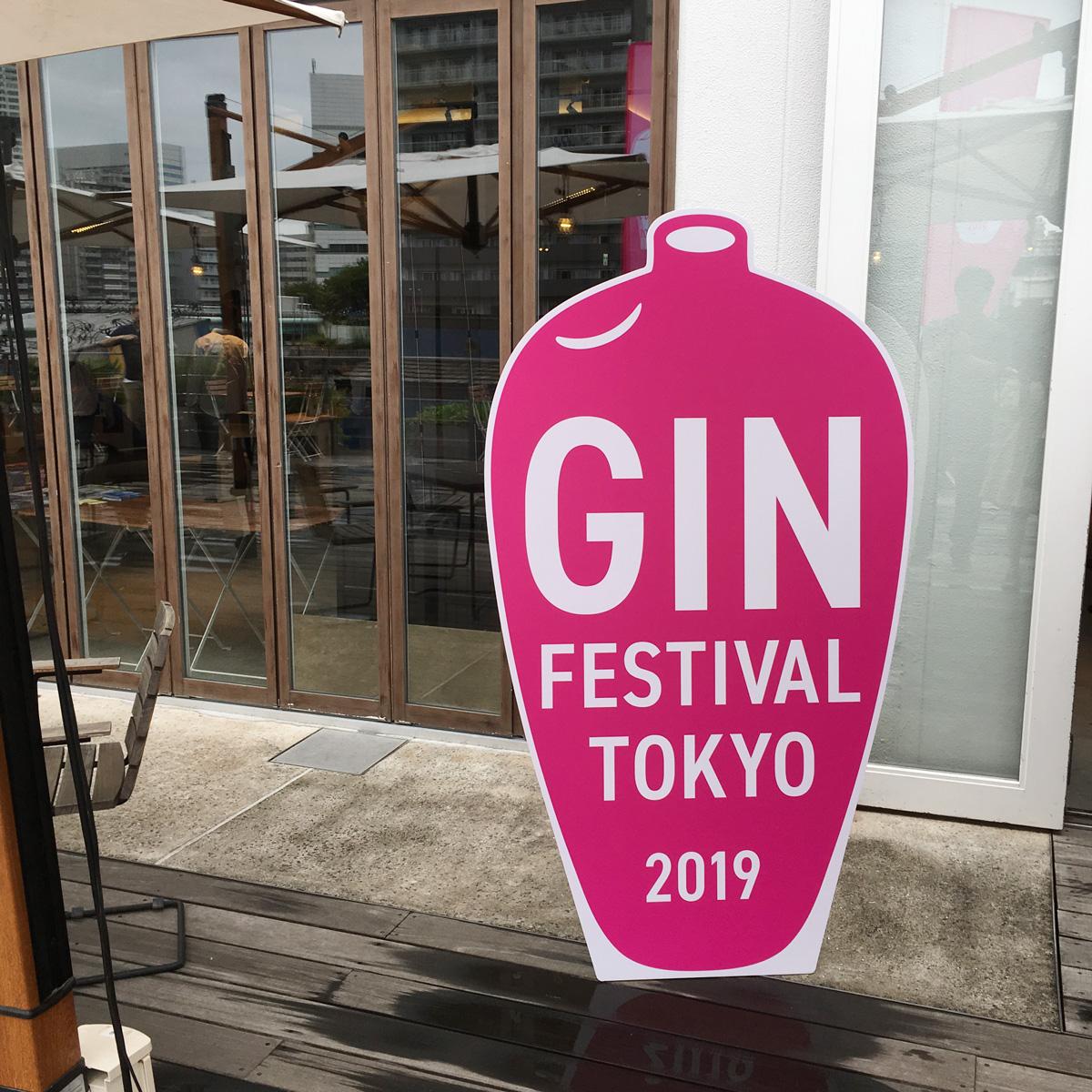 こんなにジンの種類ってあるんだなあ。天王洲アイルで開催した「GIN FESTIVAL TOKYO 2019」に行ってきた
