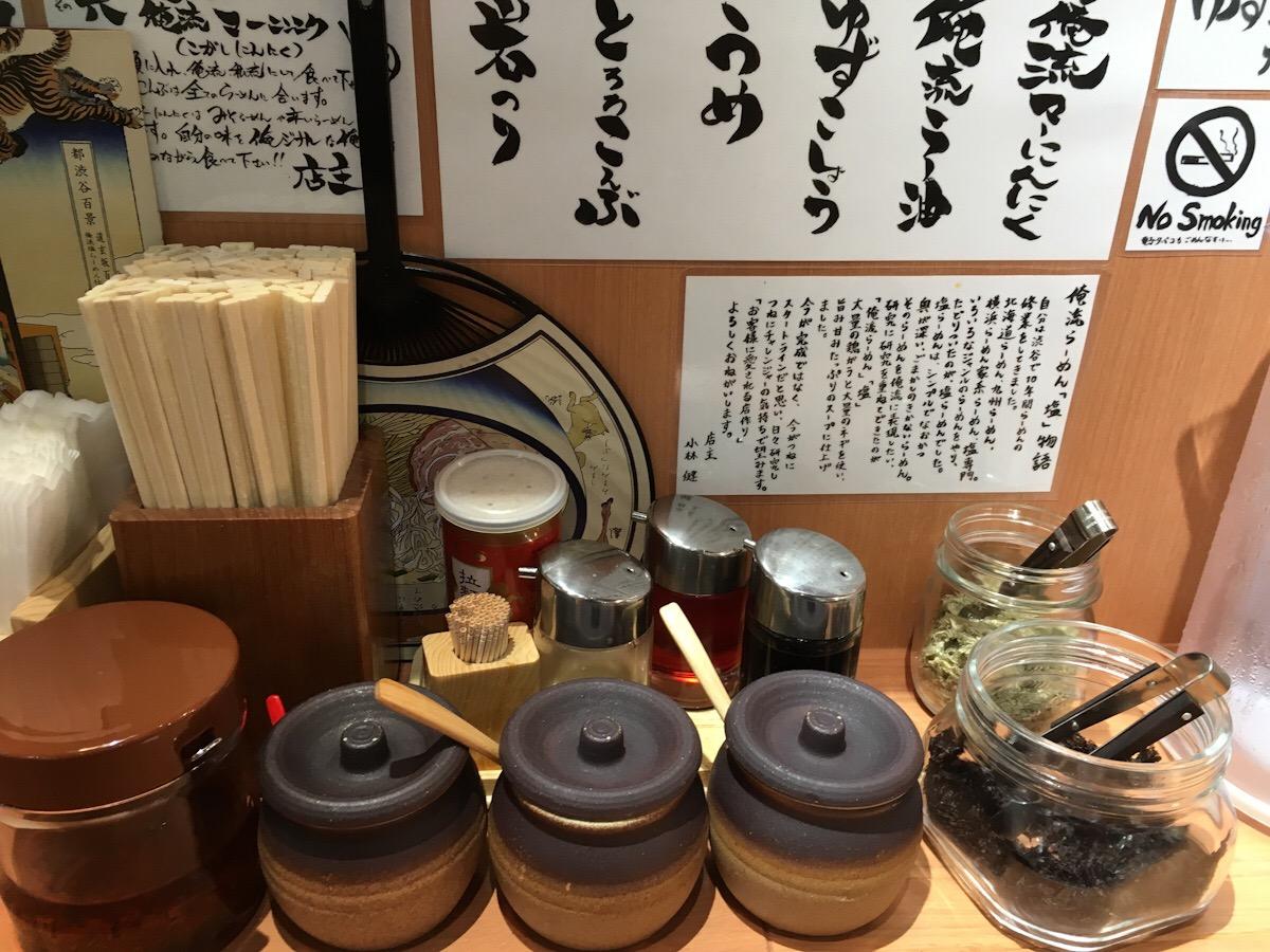 コクのある塩ラーメンがうまい「俺流塩らーめん・新宿店」