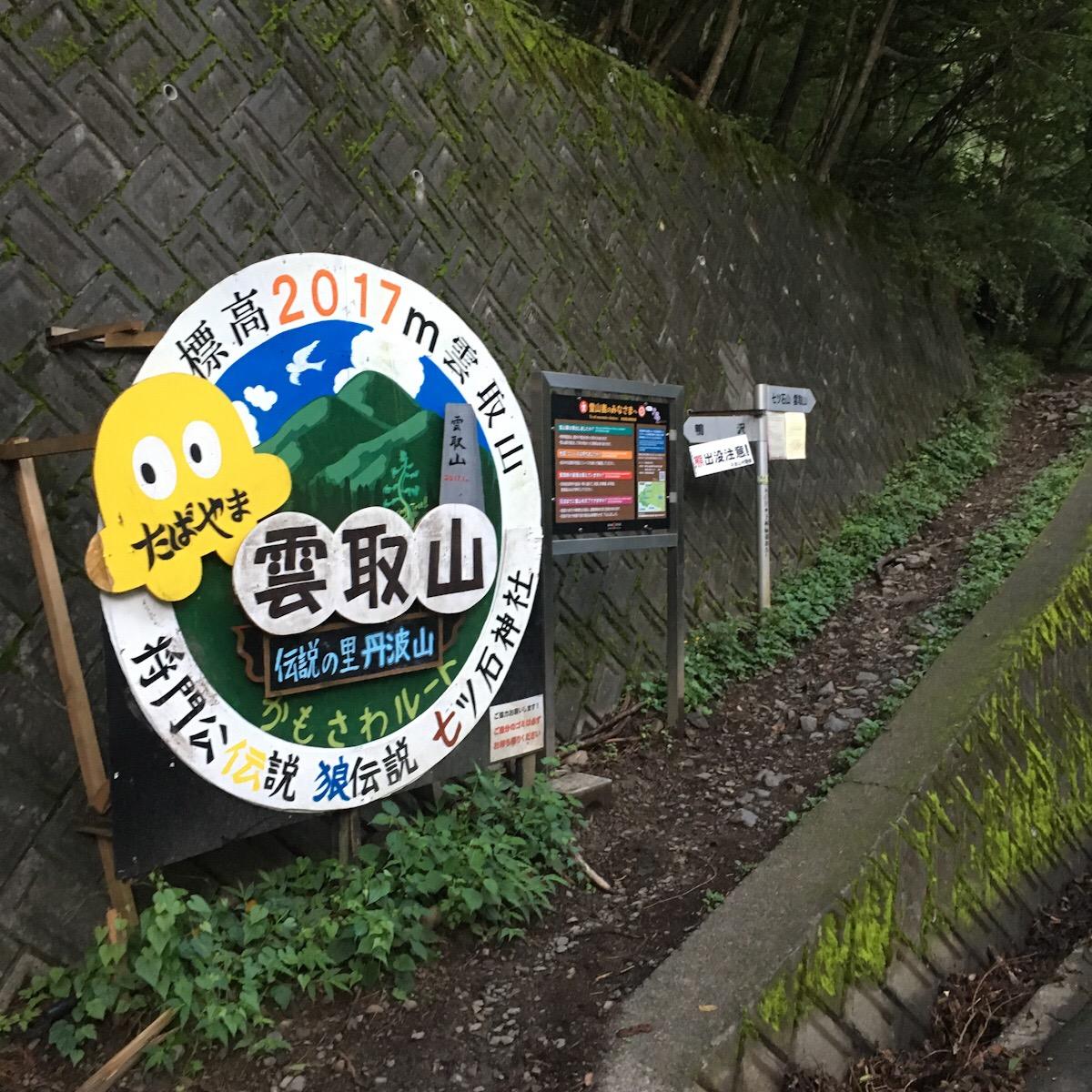 雲取山に登ってます。