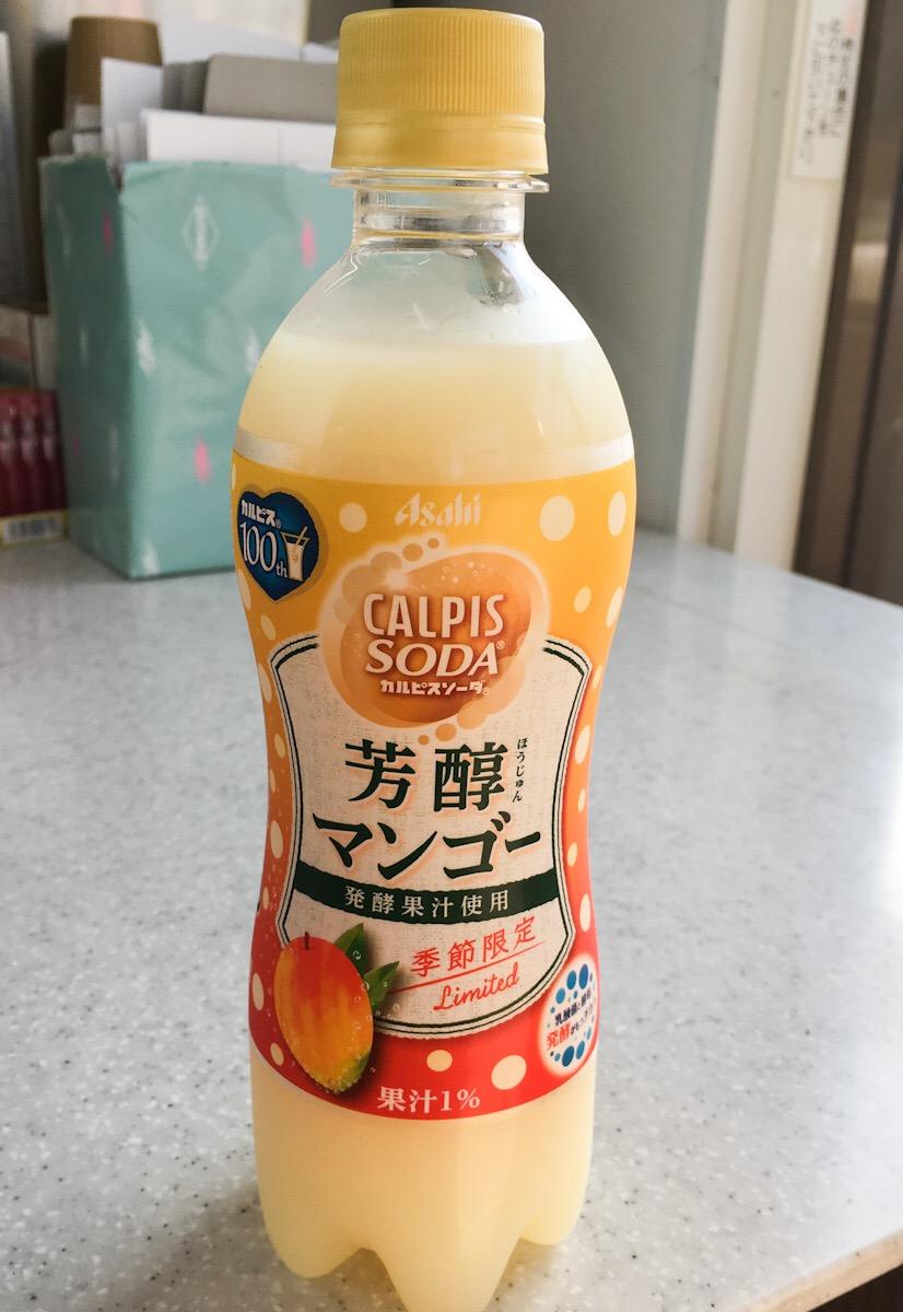 甘すぎず、シュワっとした飲み口がいい。これ、美味しいなあ「カルピスソーダ 芳醇マンゴー」
