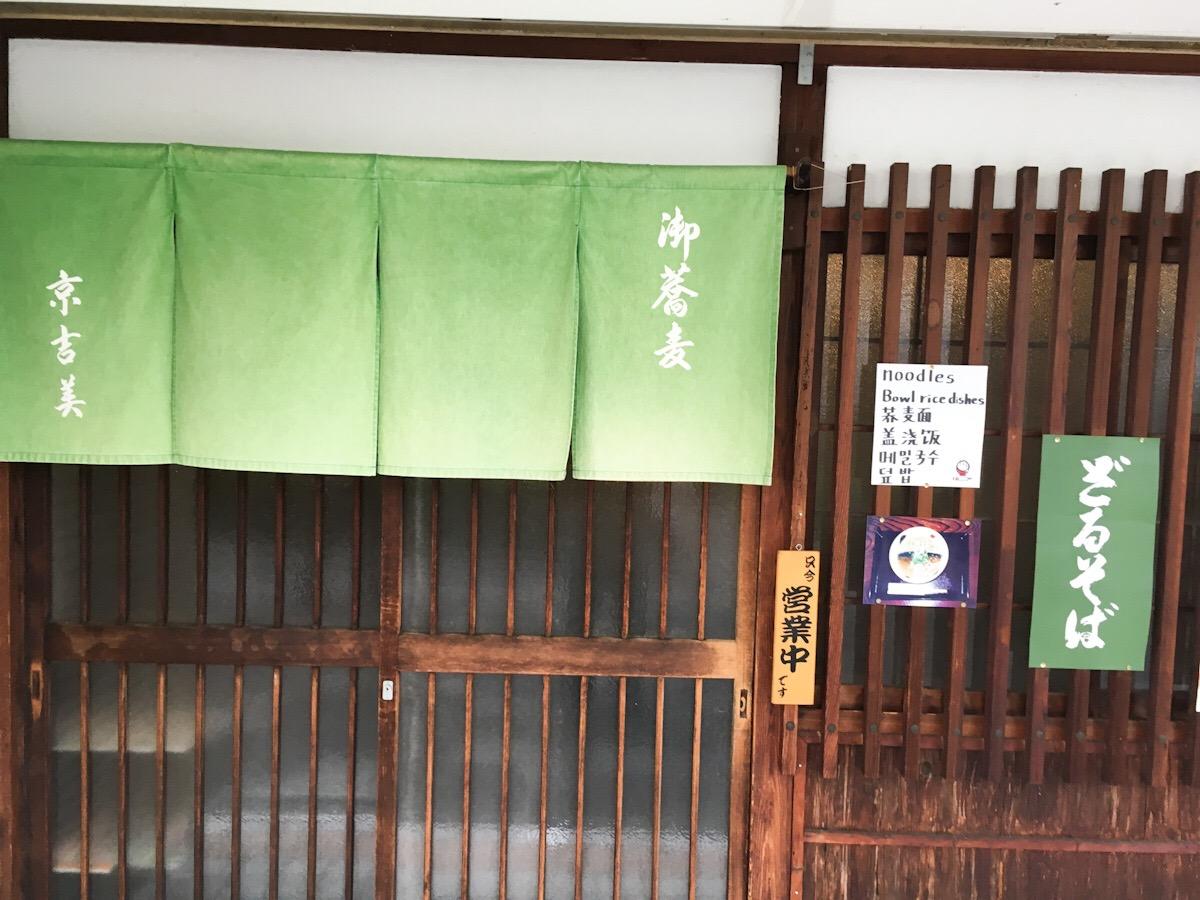二条城近くの雰囲気あるお蕎麦屋さん「御蕎麦 京吉美」でニシンそば