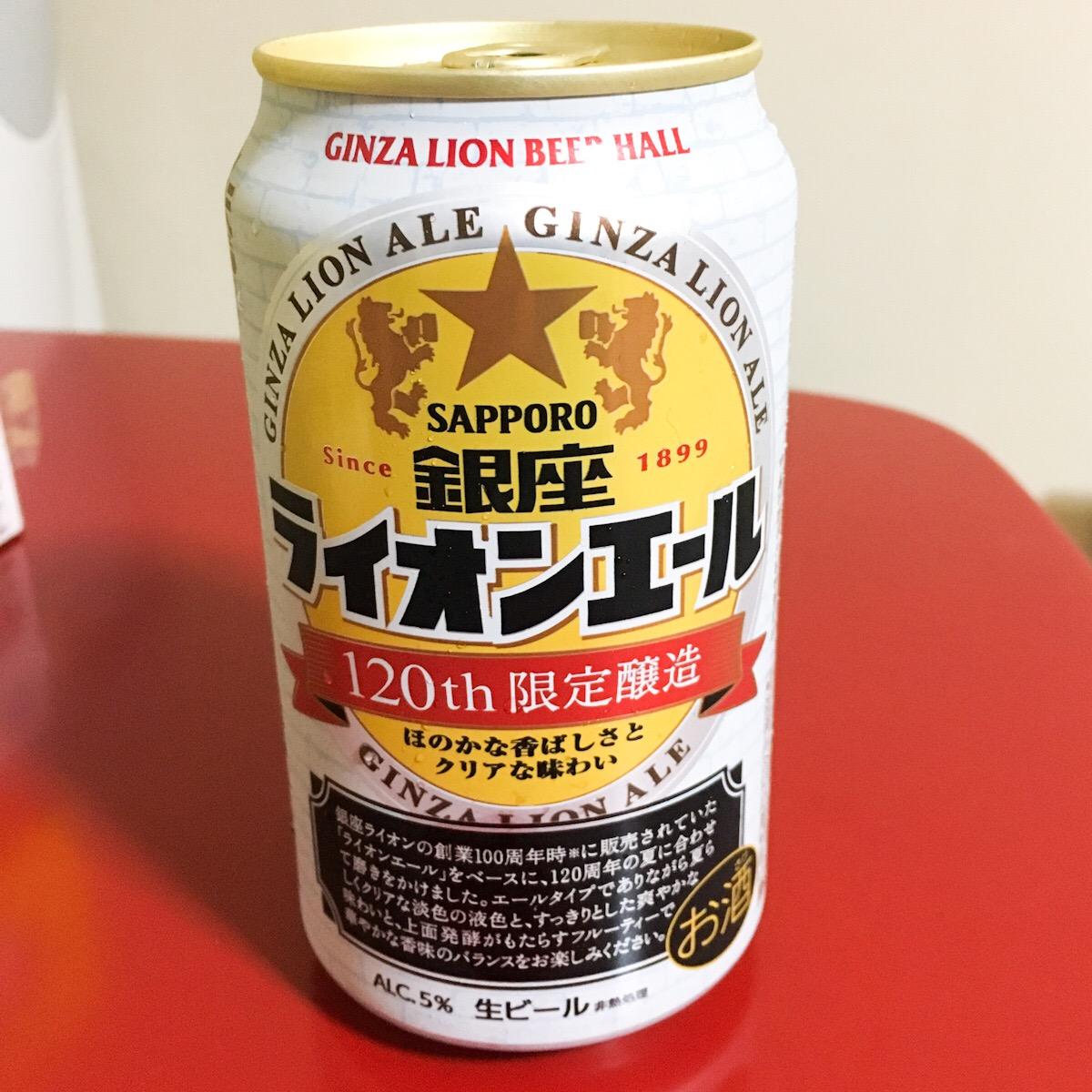 銀座ライオンのビールがコンビニで飲める!「銀座ライオンエール」