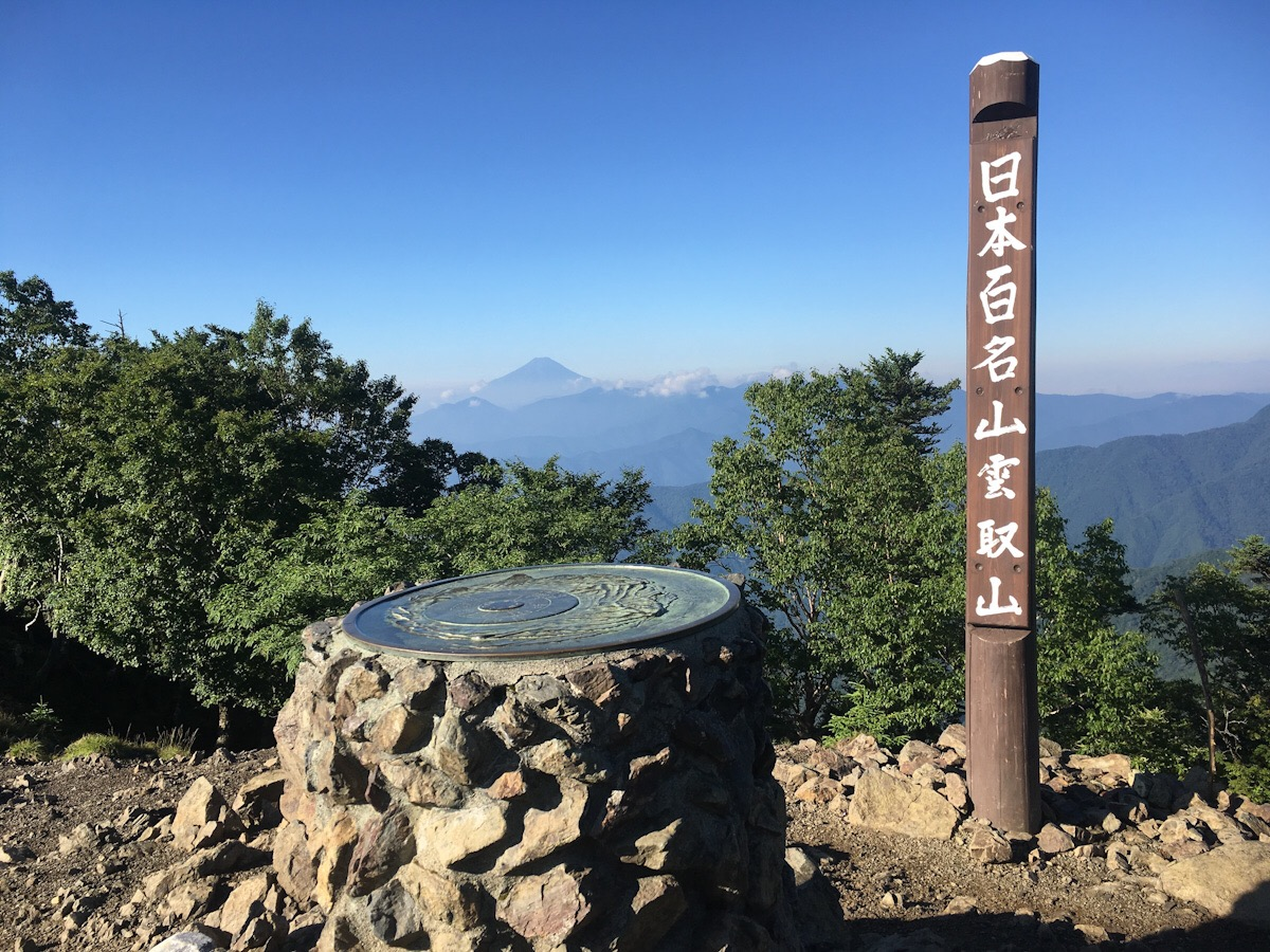 山荘に一泊して雲取山に登ってきました