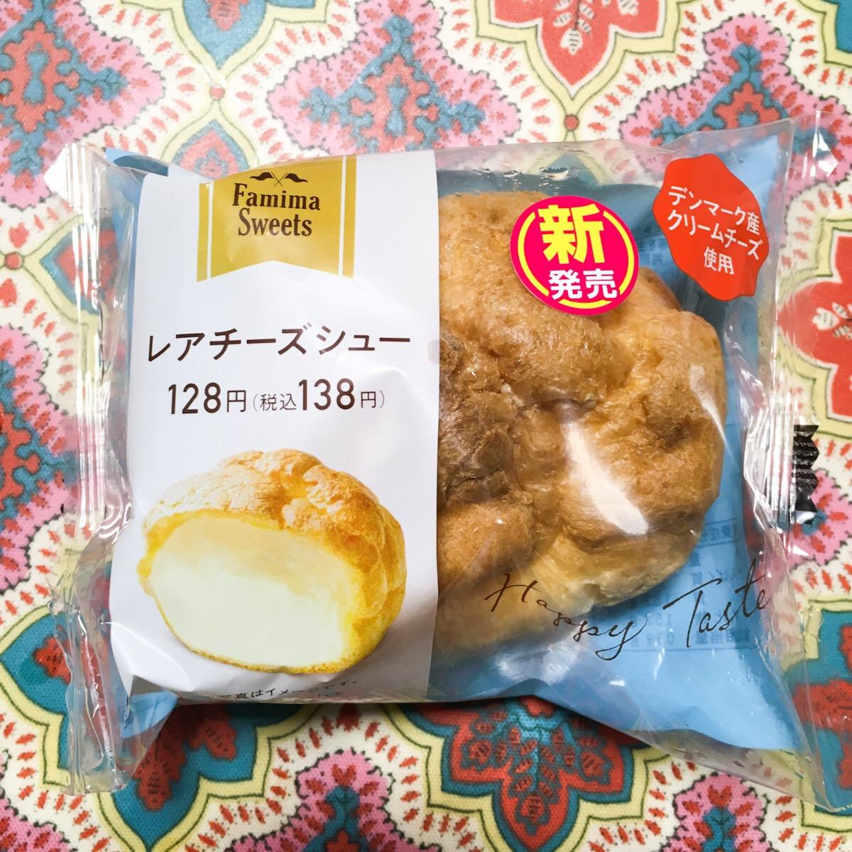 ファミマのレアチーズシュー。酸味が効いてさっぱりとしたシュークリーム