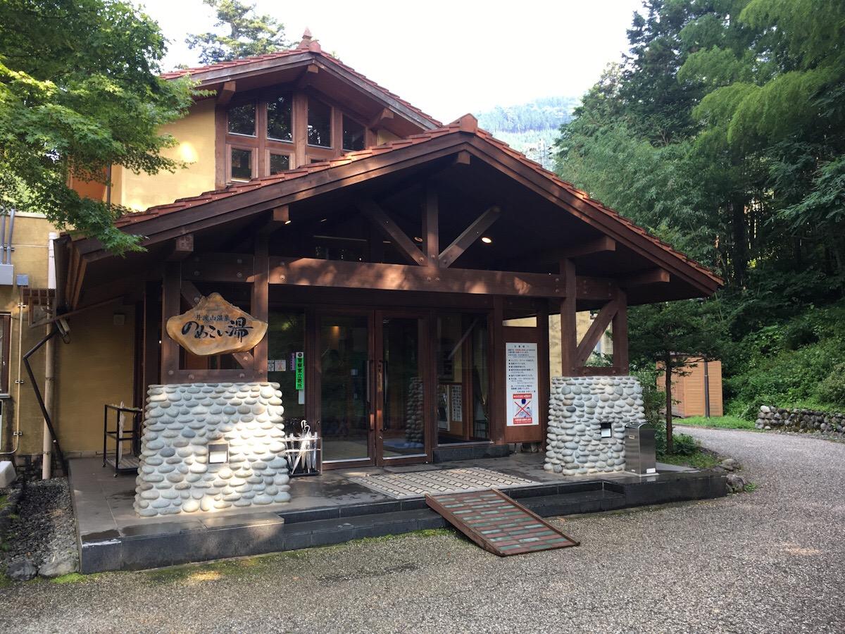 道の駅たばやまから行ける温泉、「丹波山温泉 のめこい湯」