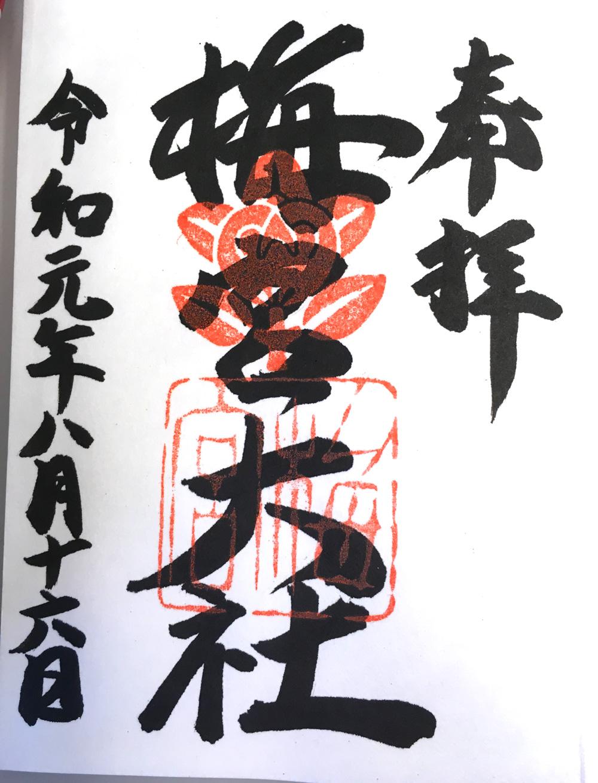 Webご朱印帳。酒の神は猫様?猫がたくさんいる神社「梅宮大社」