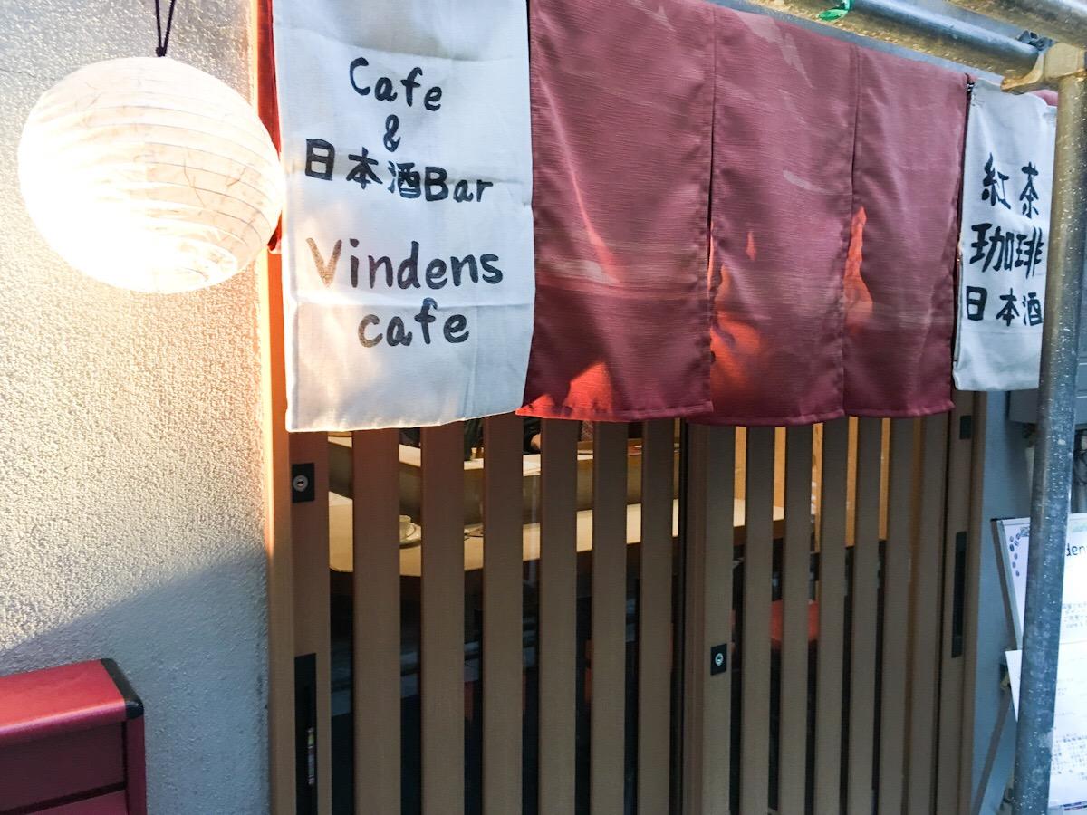 阿佐ヶ谷のいちょう小路に移転した日曜だけ営業のVindens cafeに行ってきた
