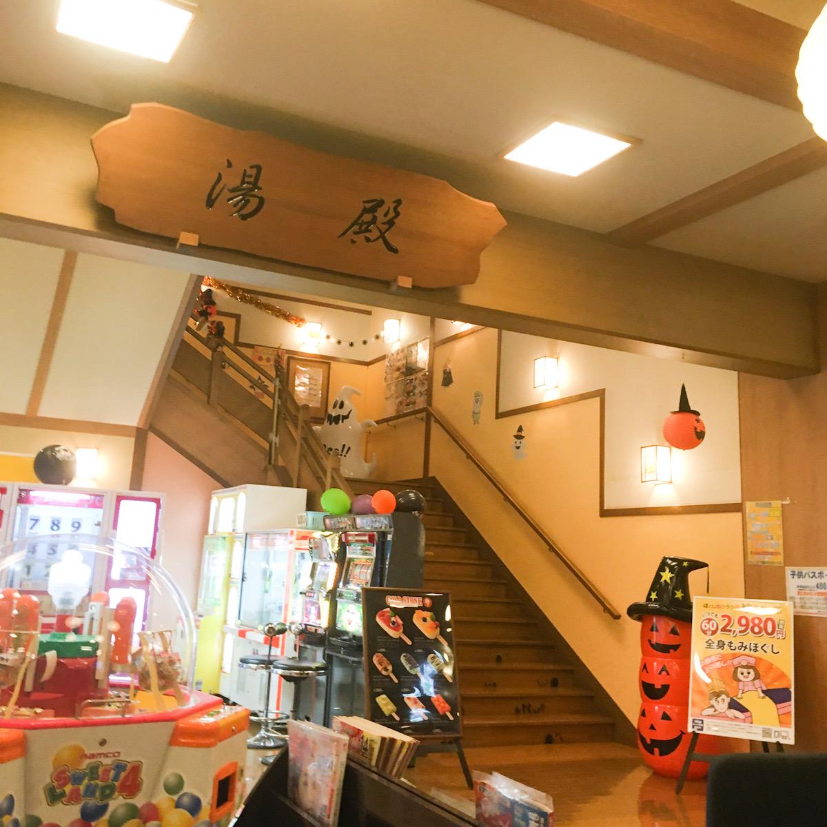 「おふろの王様」東久留米店が12/27に閉店なんて!
