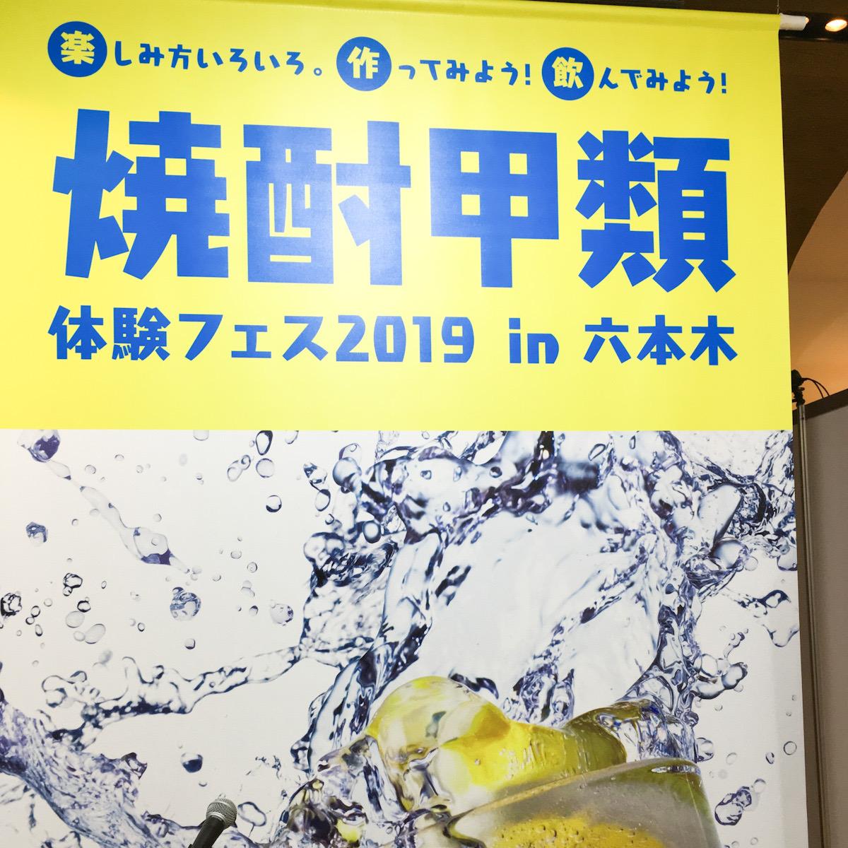 無料で焼酎が飲めて焼酎まで当たっちゃった!「焼酎甲類体験フェス2019 in 六本木」