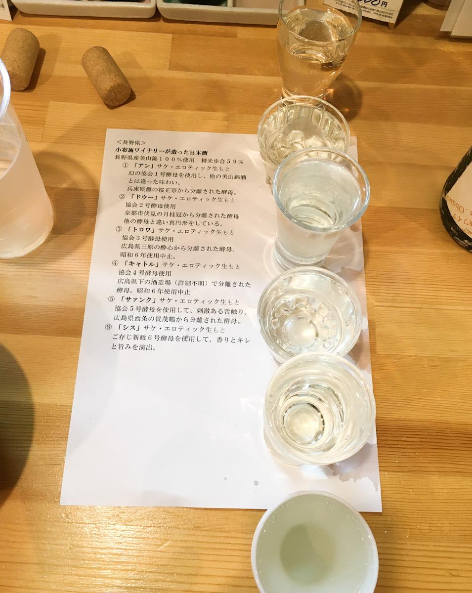 台風前夜に酒音で小布施ワイナリーの日本酒を楽しむ