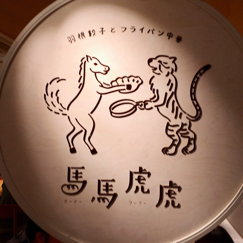 羽根つき餃子がすごい!馬馬虎虎(マーマーフーフー) ルミネエスト新宿店に行ってみた