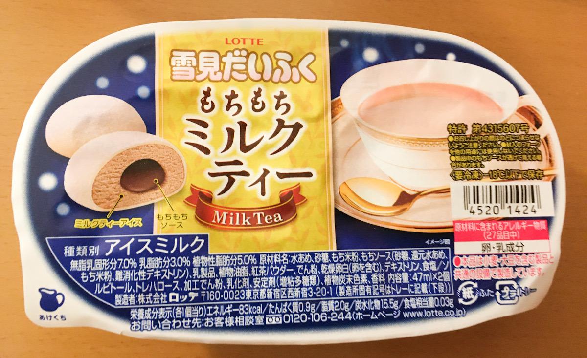 「雪見だいふく もちもちミルクティー」濃厚なミルクティー味の雪見だいふく!