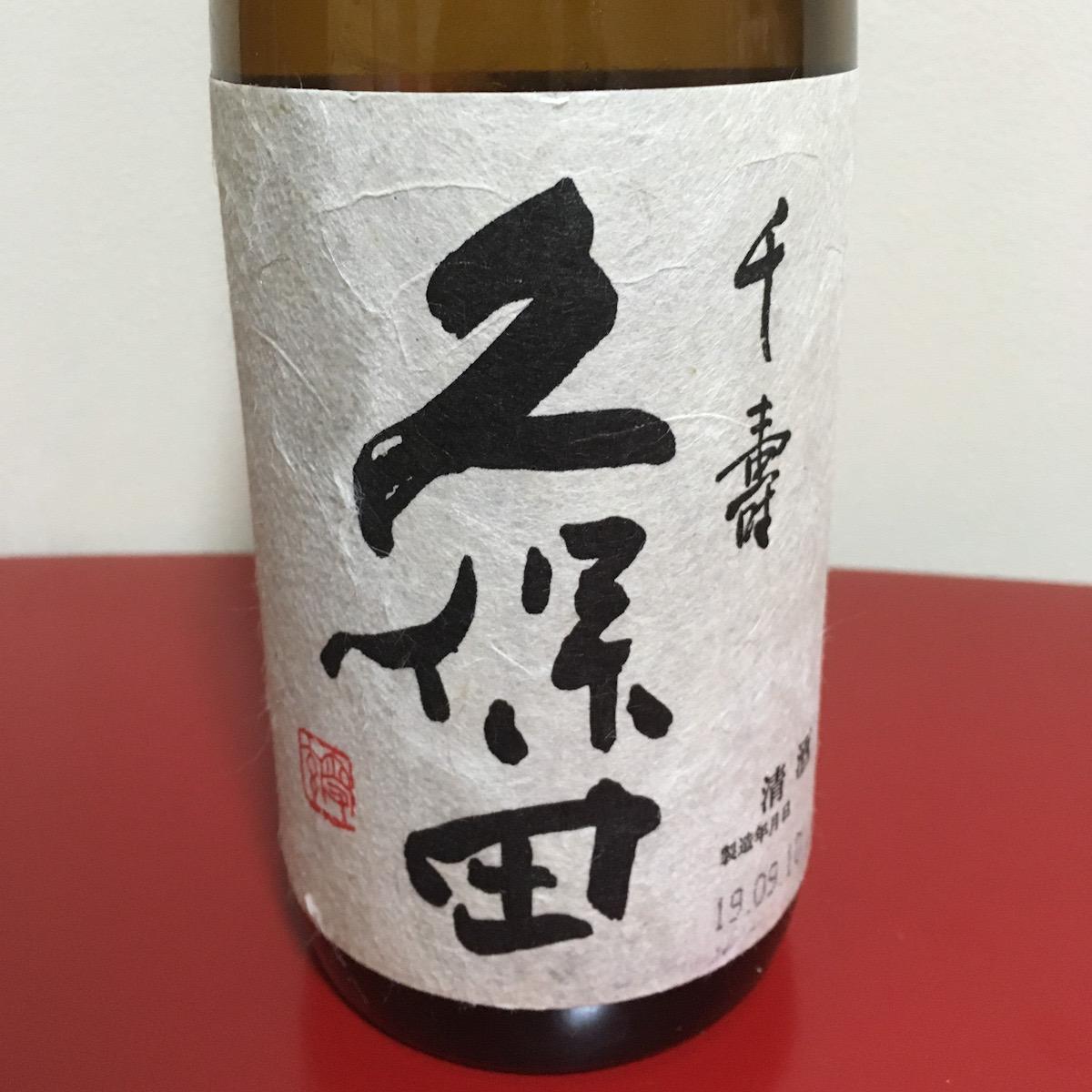 今年最後の日本酒は「久保田 千寿」すっきりとした飲み口