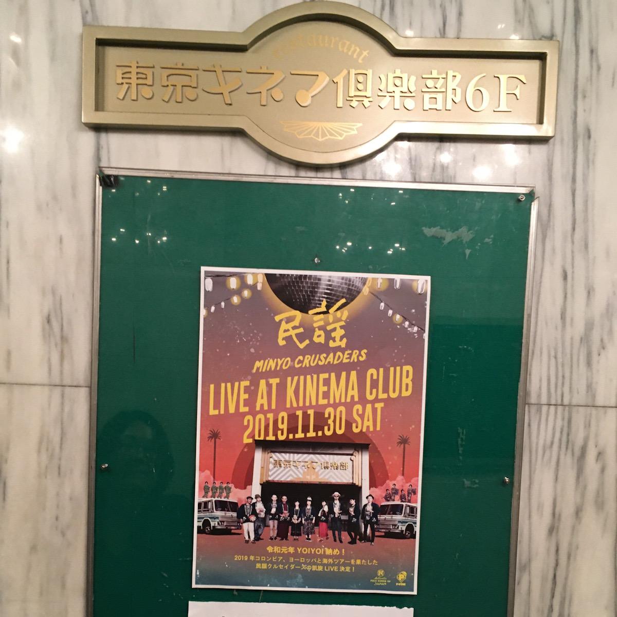 民謡クルセイダーズのライブを観に、東京キネマ倶楽部に行ってきた!