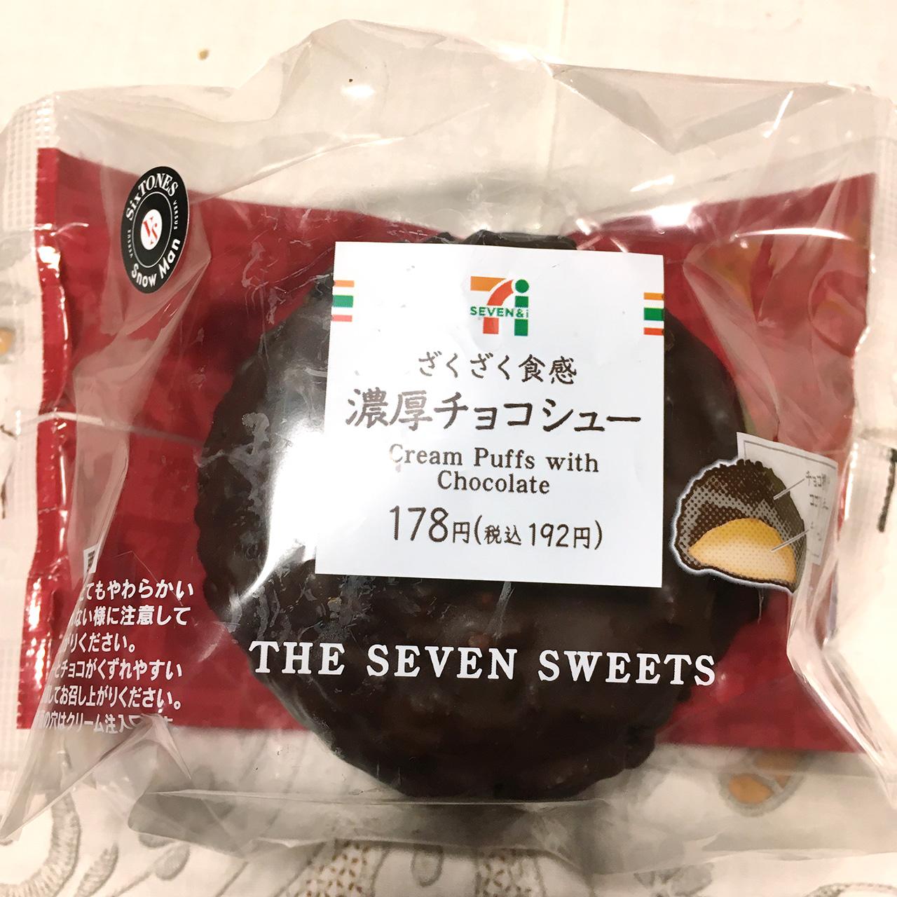ガトーショコラのようなシュークリーム!セブンイレブンの「ざくざく食感・濃厚チョコシュー」