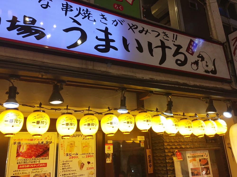 ものすごくスパイシーな羊串99円!蒲田の激安酒場「スパ串酒場・うまいける」