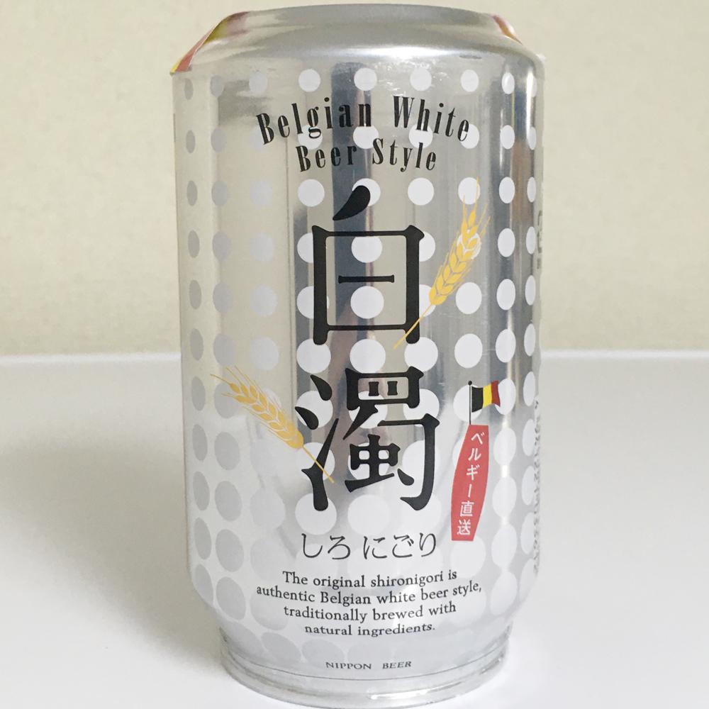 缶が逆さまで売っているベルギーのビール「白濁(しろにごり)」
