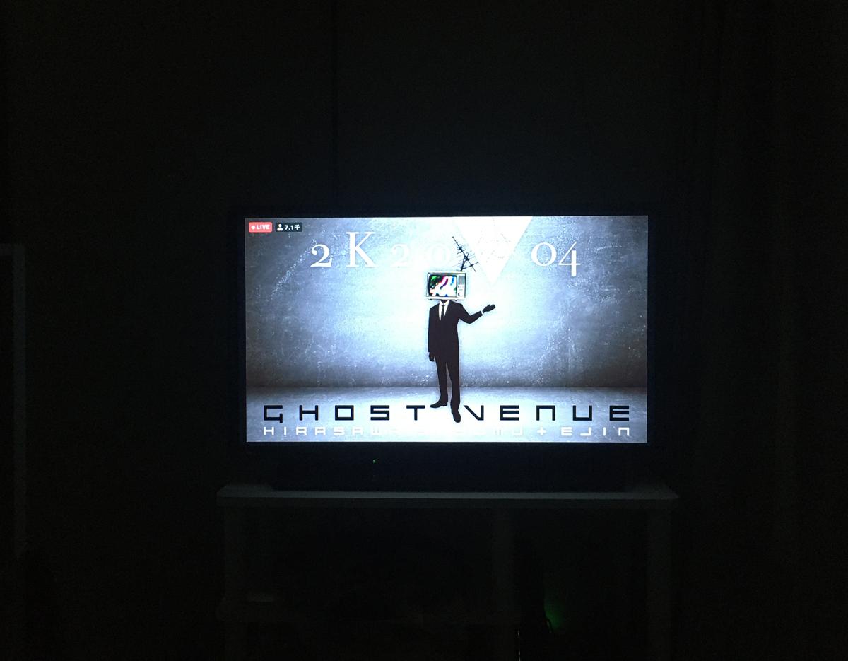 平沢進+会人(EJIN) <Streaming>『会然TREK 2K20▼04 GHOST VENUE』を観た
