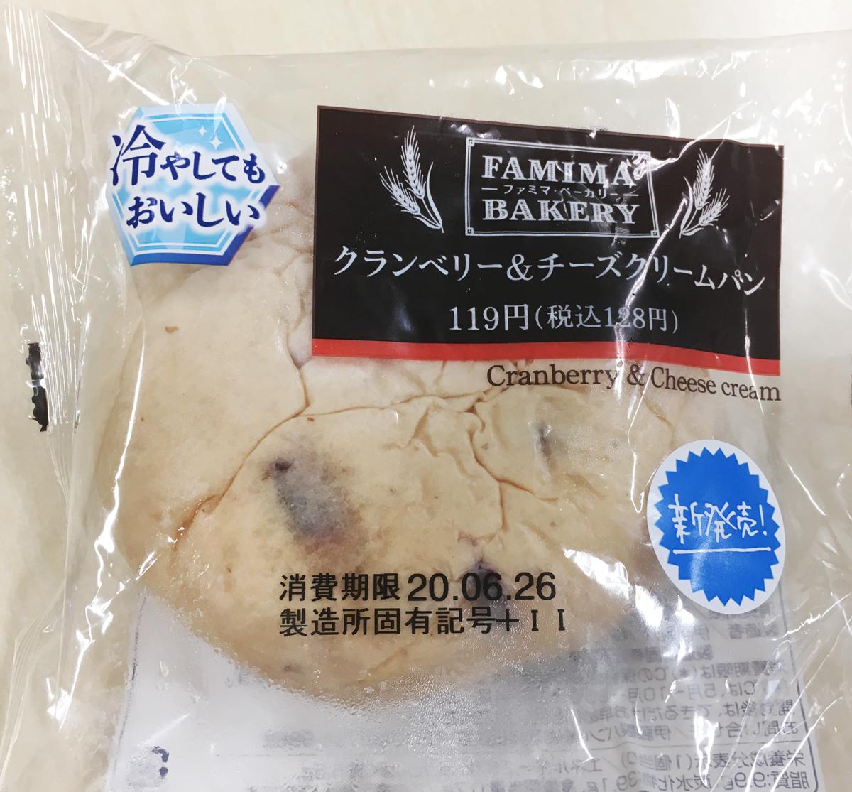 柔らかいパン生地と甘酸っぱいチーズクリームの絶妙な味わい。ファミマベーカリー「クランベリー&チーズクリームパン」