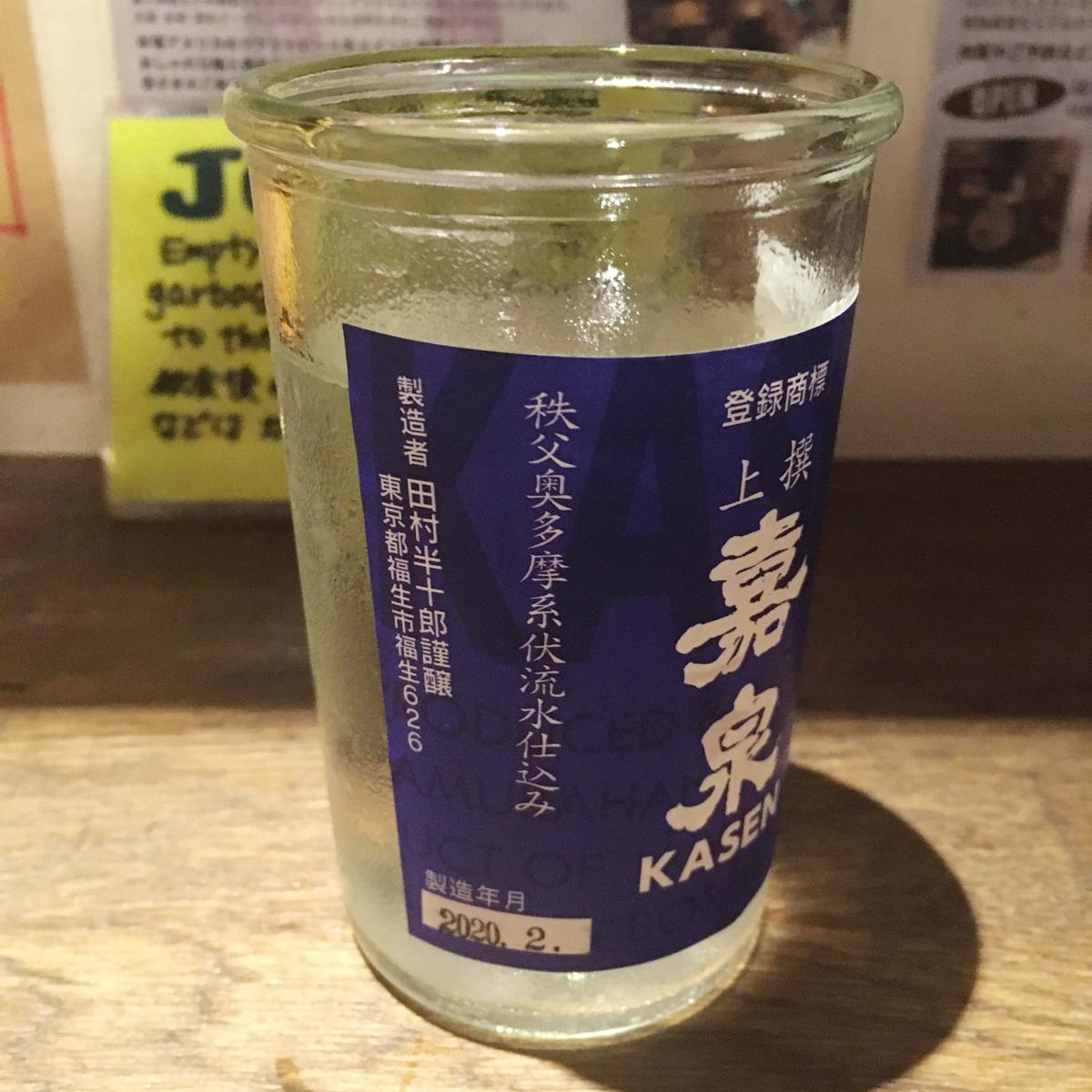 福生にある田村酒造のワンカップ「上撰・嘉泉」