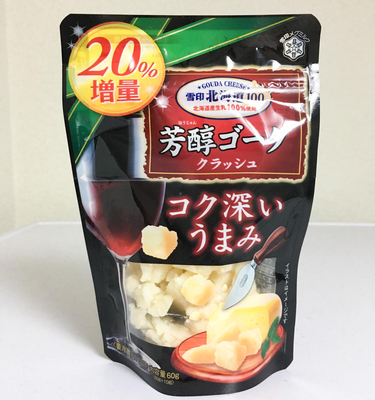 クラッシュされたチーズがやめられない止まらない。「雪印北海道100芳醇ゴーダ」